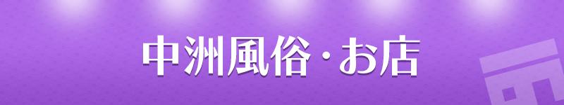 中洲風俗・お店(ソープ)