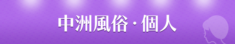 中洲風俗・風俗嬢(トクヨク・ヘルス)