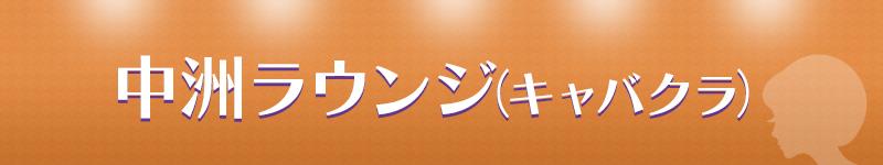 中洲ラウンジ(キャバクラ・セクキャバ)